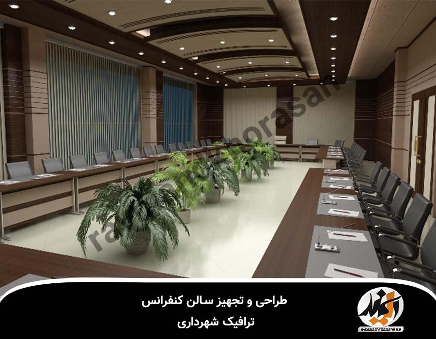تجهیز سالن کنفرانس ترافیک شهرداری