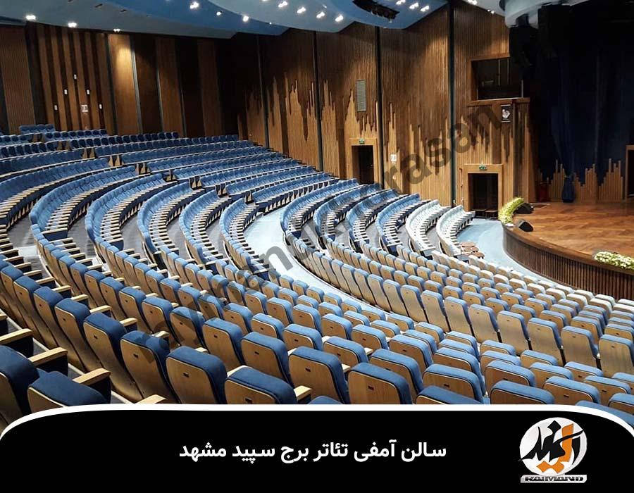 سالن همایش برج سپید مشهد