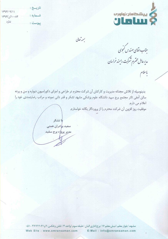 طراحی و اجرای سالن آمفی تئاتر برج سپید دانشگاه علوم پزشکی مشهد