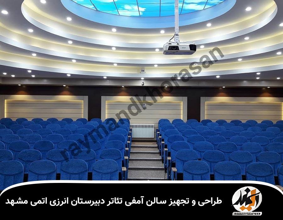 طراحی و تجهیز سالن آمفی تئاتر دبیرستان انرژی اتمی مشهد