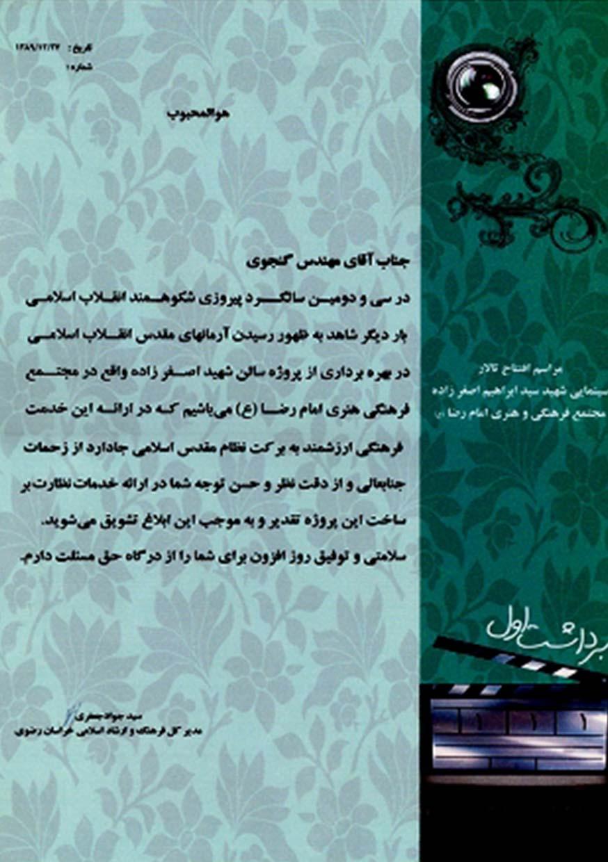 تجهیز سالن شهید اصغر زاده در مجتمع فرهنگی امام رضا (ع)