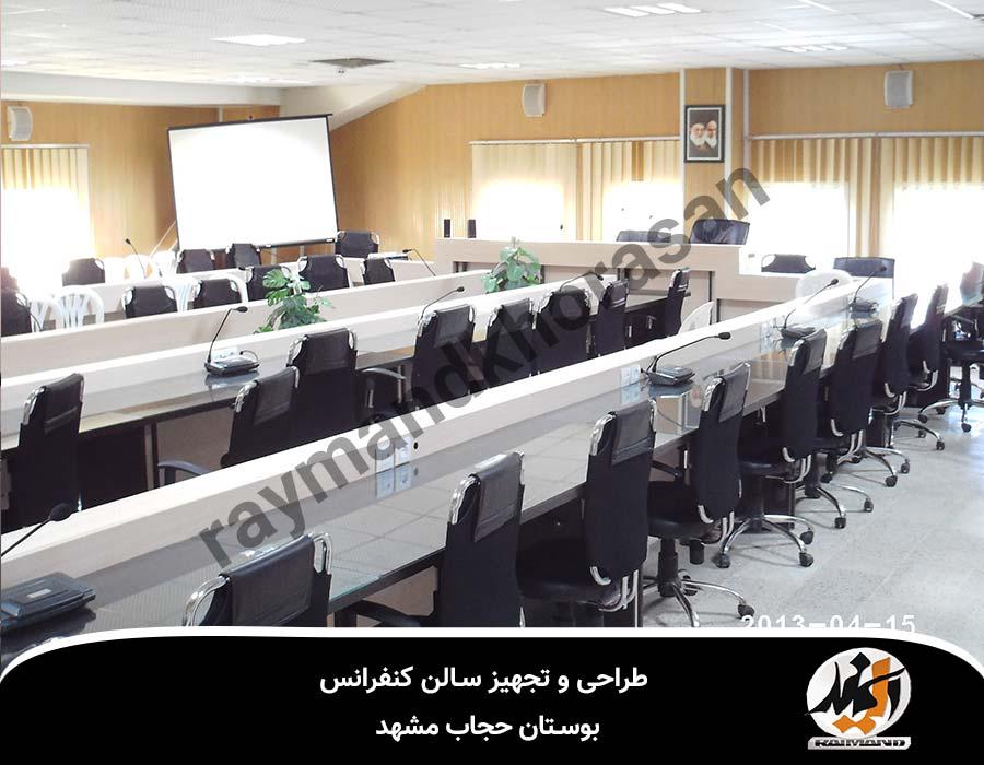 تجهیز سالن کنفرانس بوستان حجاب