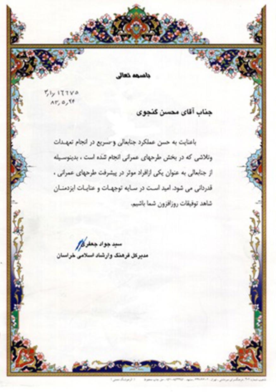 تجهیز سالن آمفی تئاتر اداره فرهنگ و ارشاد اسلامی خراسان رضوی