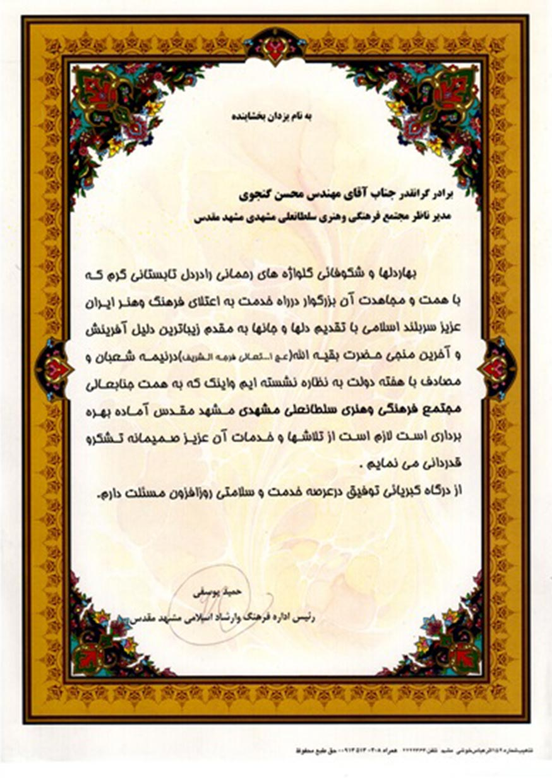 تجهیز سالن مجتمع فرهنگی و هنری سلطانعلی مشهدی