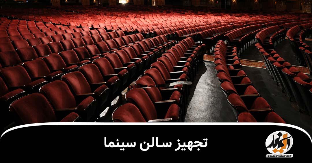 تجهیز سالن سینما