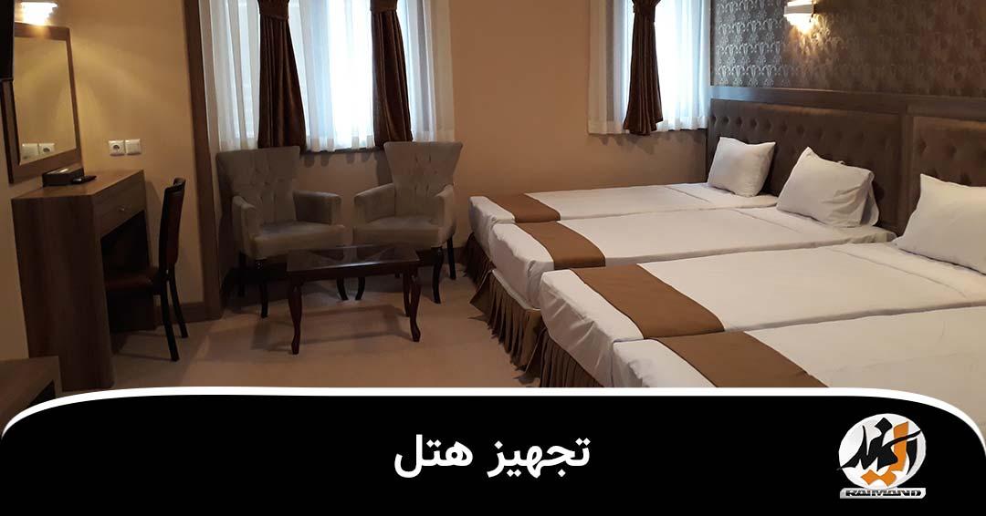 تجهیز هتل