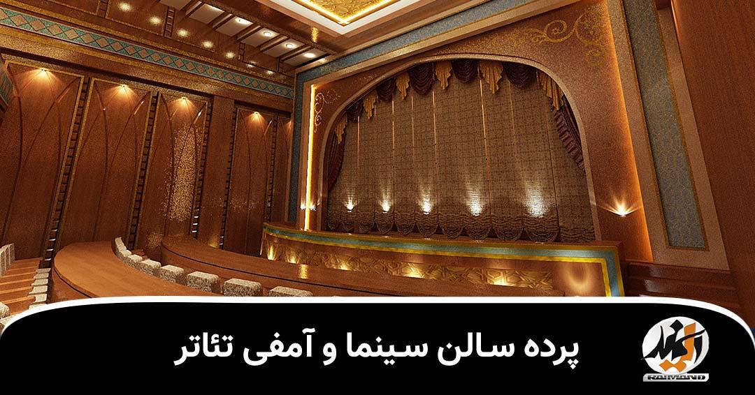 پرده سالن آمفی تئاتر