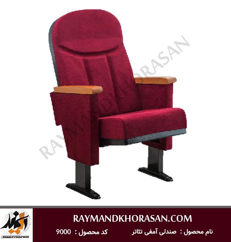 صندلی سینمایی و آمفی تئاتر مدل 9000