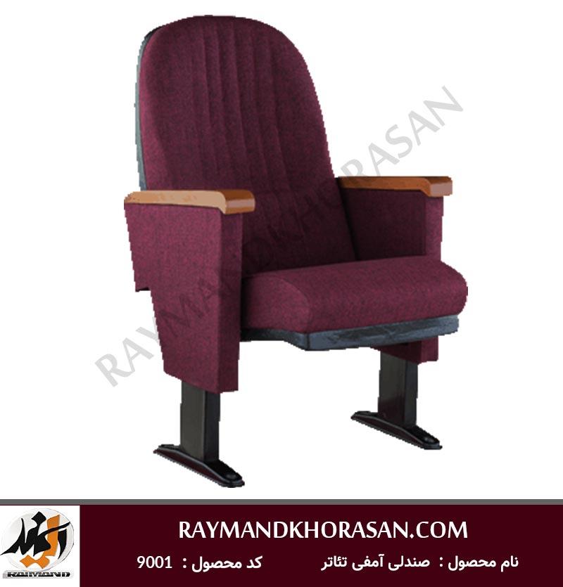 صندلی سینمایی و آمفی تئاتر مدل 9001