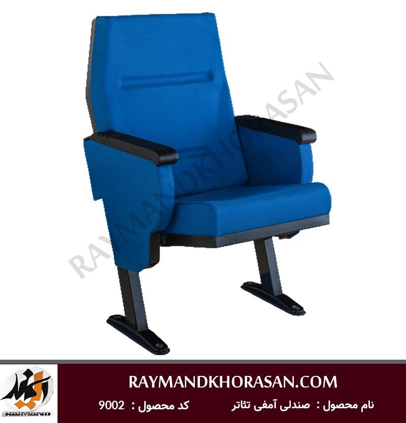 صندلی سینمایی و آمفی تئاتر مدل 9002