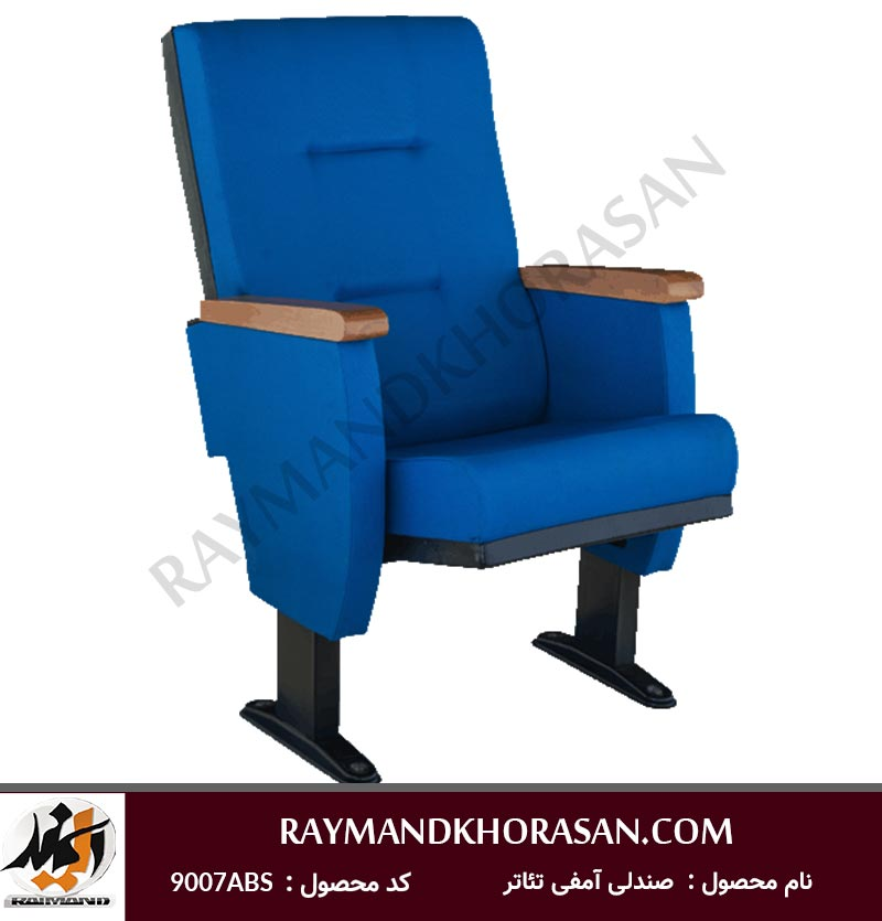 صندلی سینمایی و آمفی تئاتر مدل 9007ABS