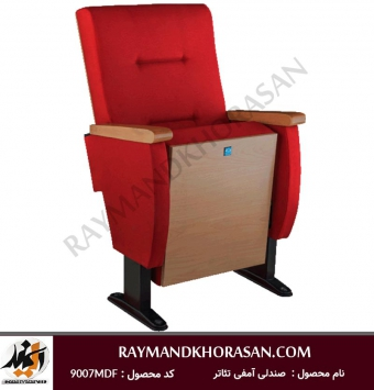 صندلی سینمایی و آمفی تئاتر مدل 9007MDF