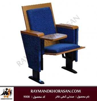 صندلی سینمایی و آمفی تئاتر مدل 9008