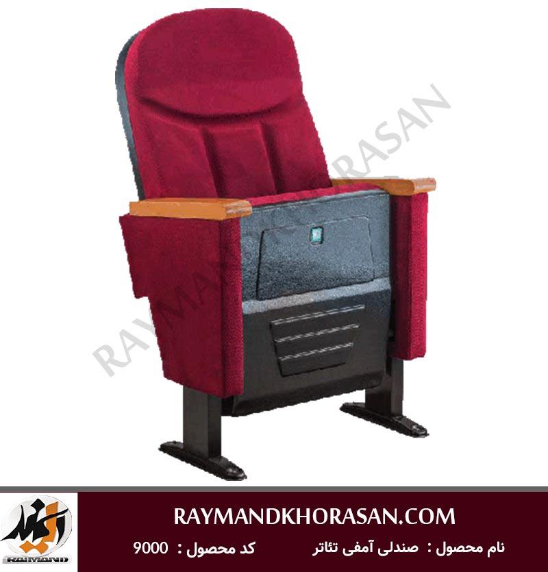 صندلی سینمایی مدل 9000