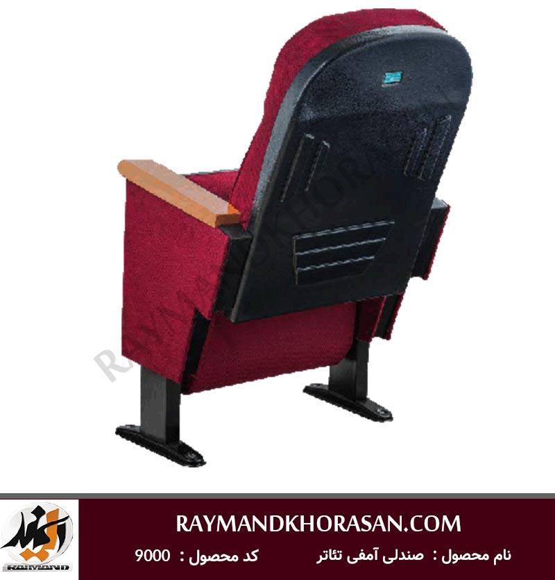 صندلی آمفی تئاتر مدل 9000