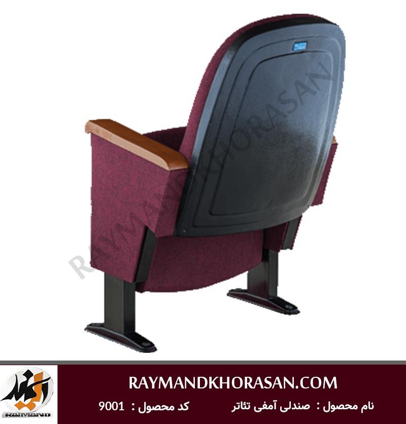 صندلی آمفی تئاتر مدل 9001