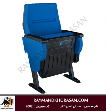 صندلی آمفی تئاتر مدل 9002