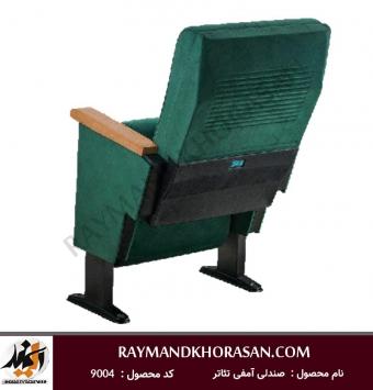 صندلی سینمایی مدل 9004
