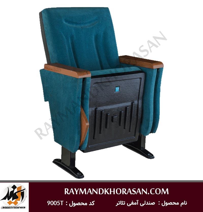 صندلی سینمایی مدل 9005 دسته تحریری