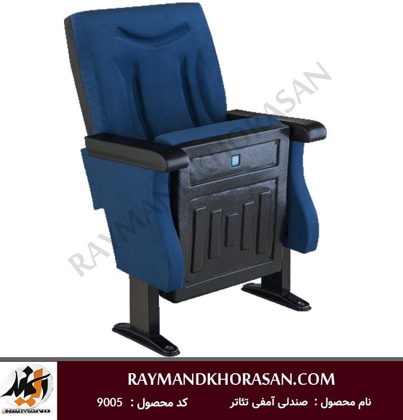 صندلی سینمایی و آمفی تئاتر مدل 9005
