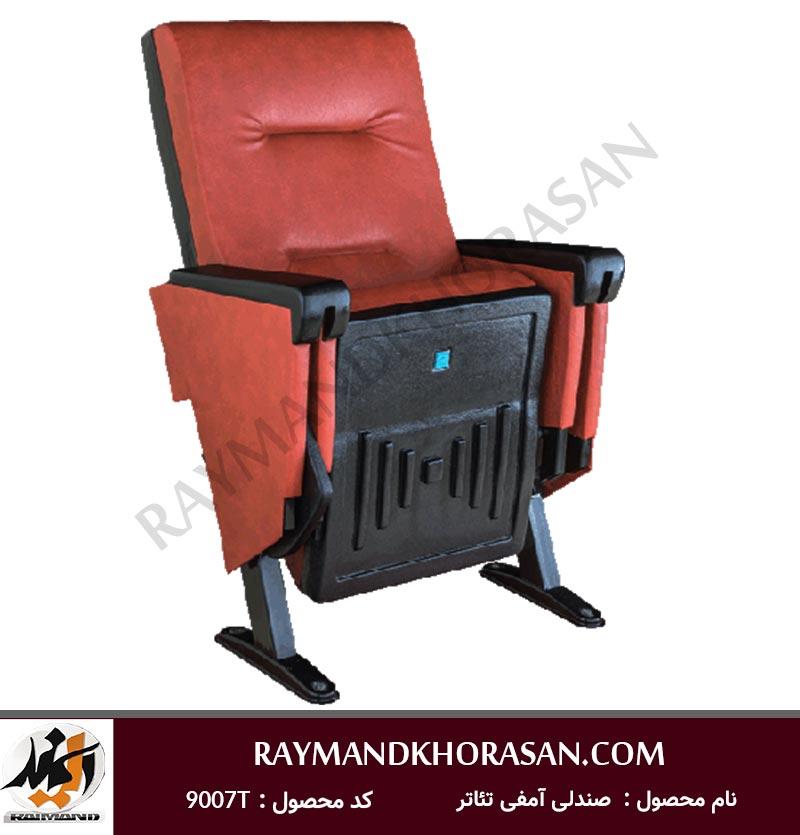 صندلی سینمایی مدل 9007T