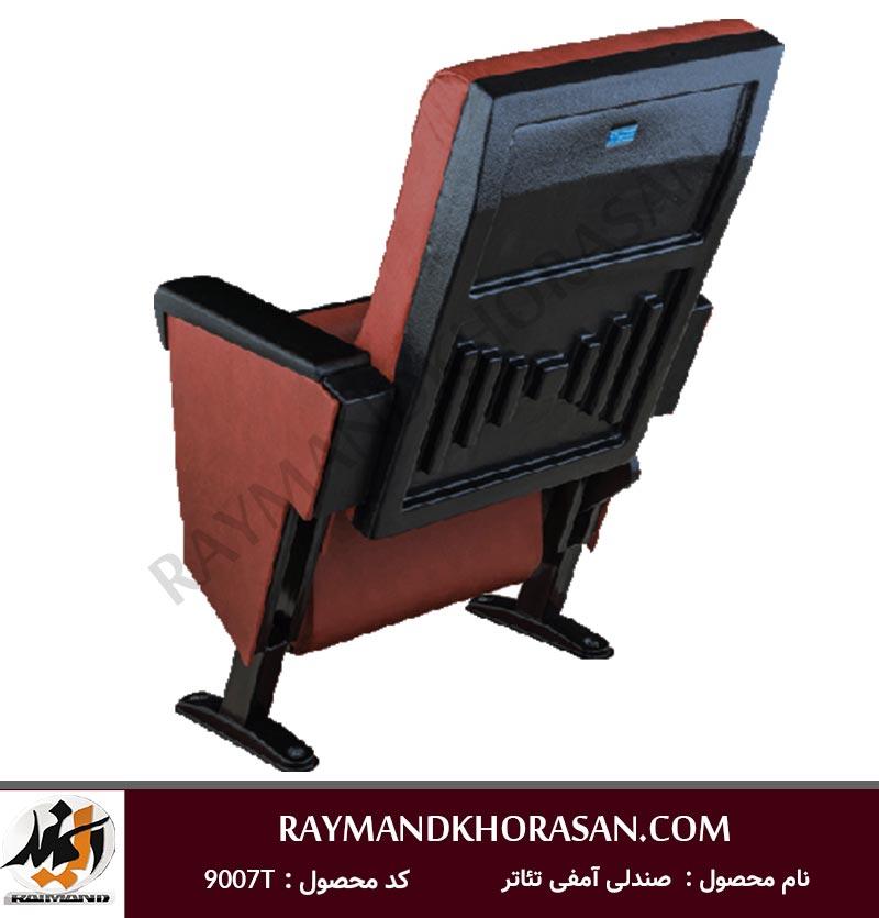 صندلی آمفی تئاتر مدل 9007T