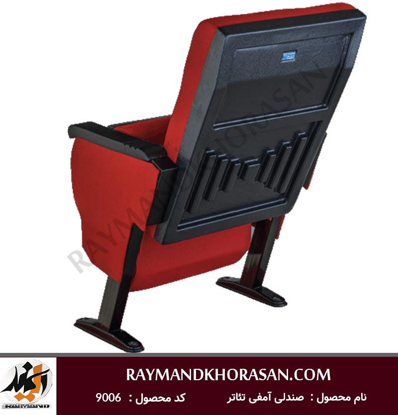 صندلی سینمایی و آمفی تئاتر مدل 9006