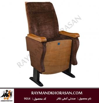 صندلی سینمایی مدل 9014