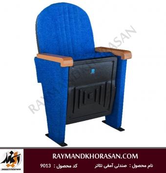صندلی سینمایی مدل 9013