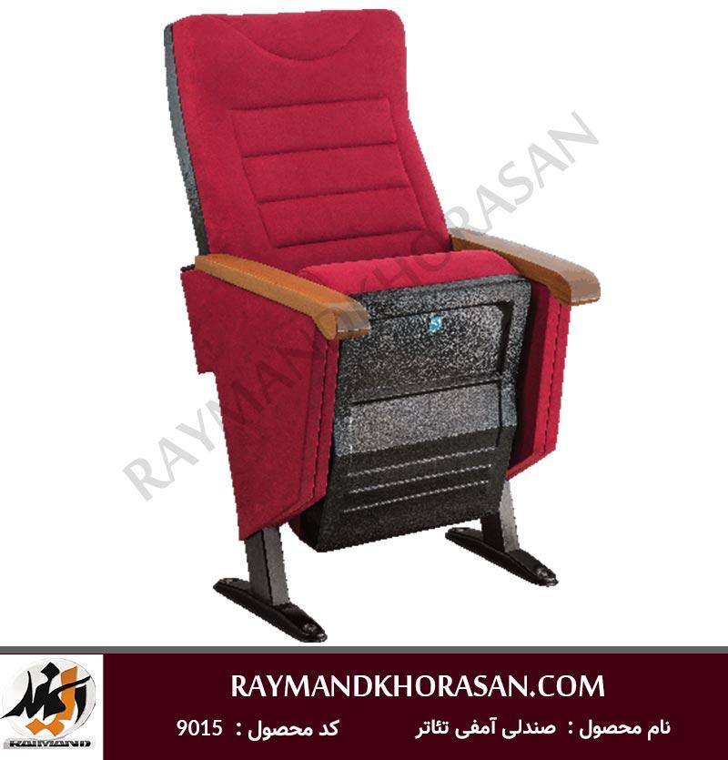 صندلی سینمایی مدل 9015