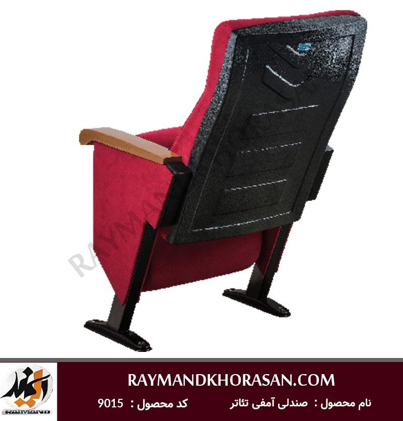 صندلی آمفی تئاتر مدل 9015