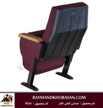 صندلی سالن سینما مدل 9016
