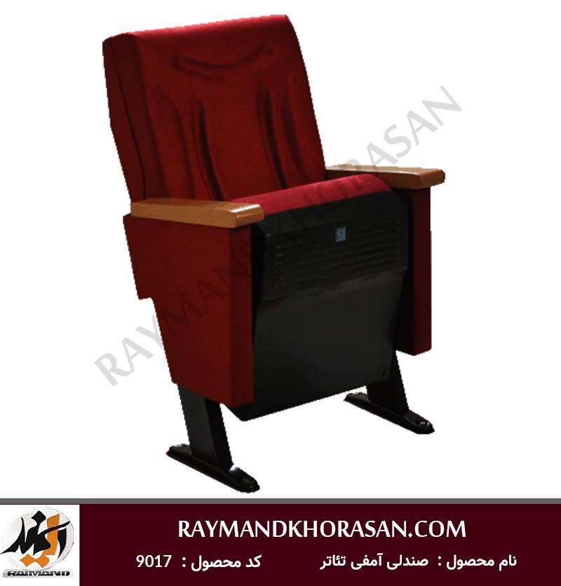 صندلی سینمایی مدل 9017