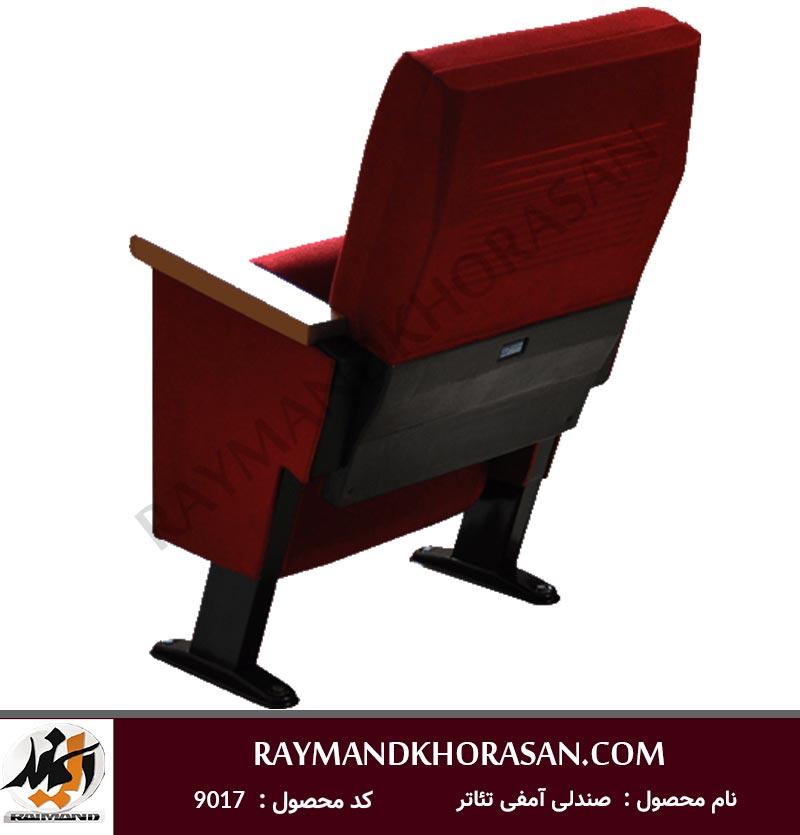 صندلی همایش مدل 9017